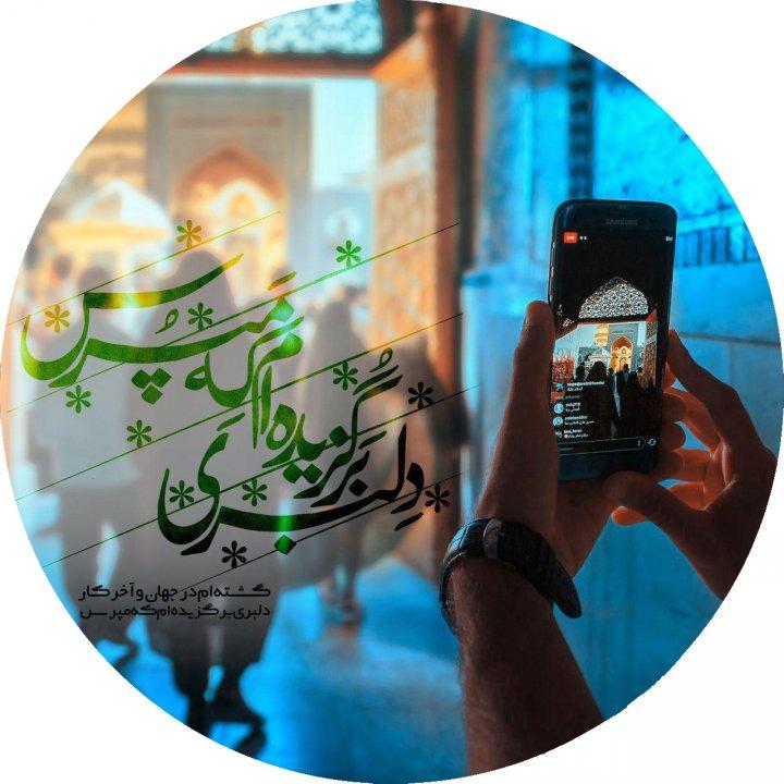 عکس های پرفایل با کیفیت با موضوع امام رضا(ع)